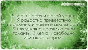 113539276_affirmacii_12