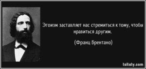 tsitaty-egoizm-zastavlyaet-nas-stremitsya-k-tomu-chtoby-franc-brentano-163368